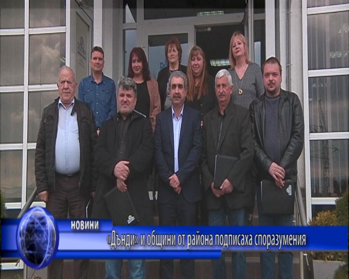 «Дънди» и общини от района подписаха споразумения