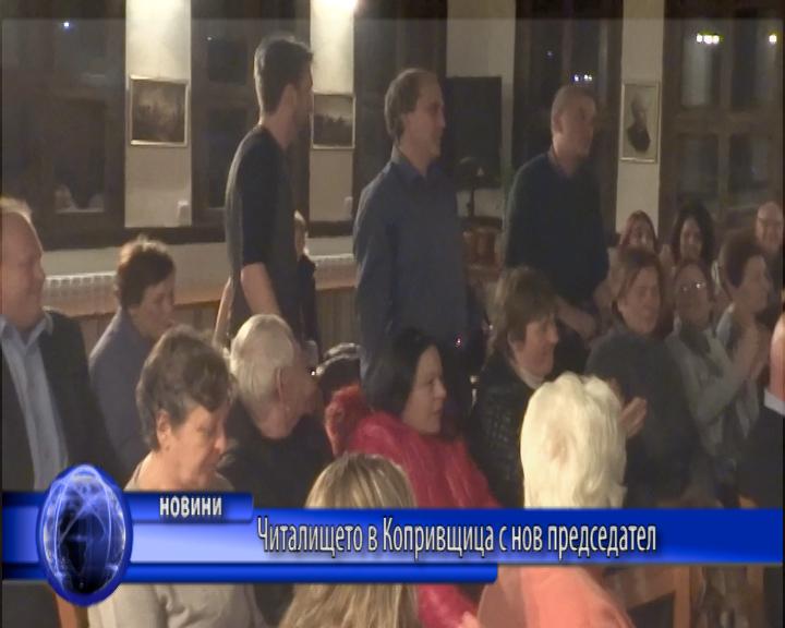 Читалището в Копривщица с нов председател