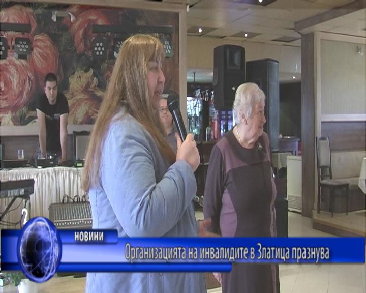 Организацията на инвалидите в Златица празнува
