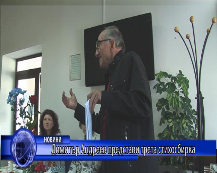 Димитър Андреев представи трета стихосбирка