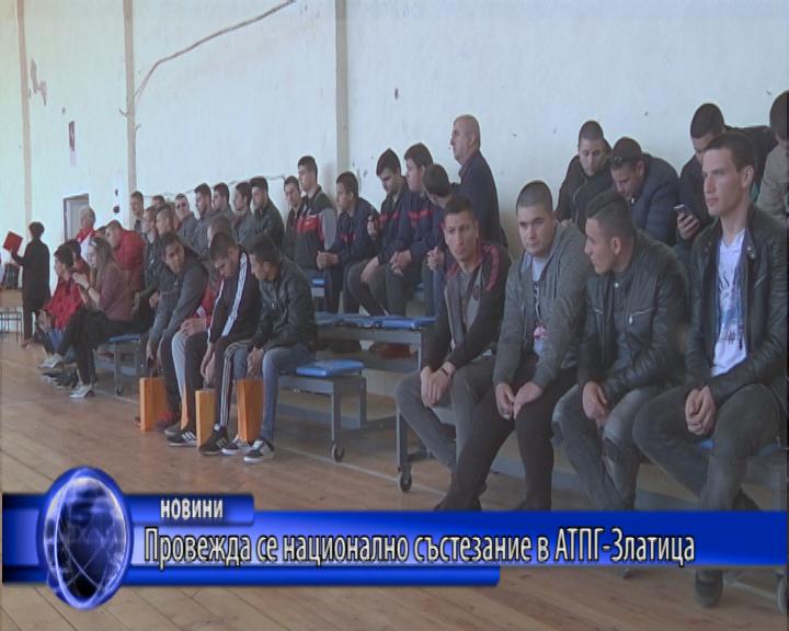 Провежда се национално състезание в АТПГ-Златица