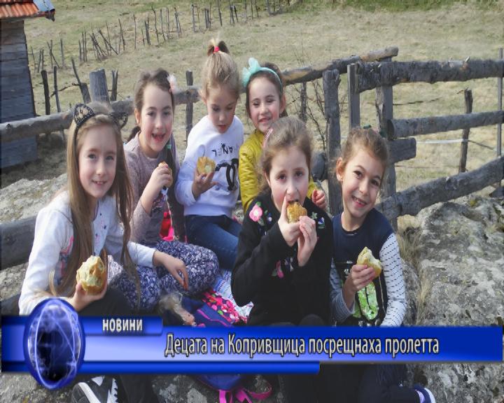 Децата на Копривщица посрещнаха пролетта