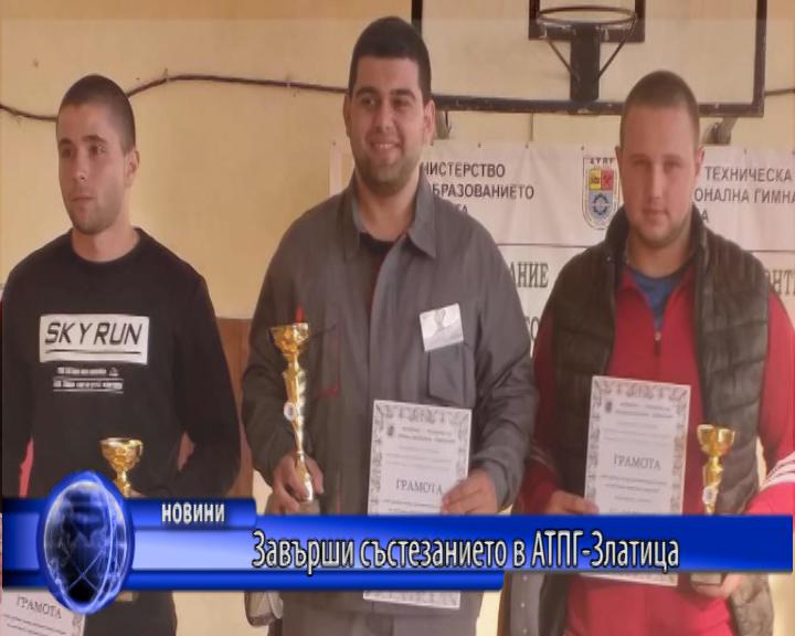 Завърши състезанието в АТПГ-Златица