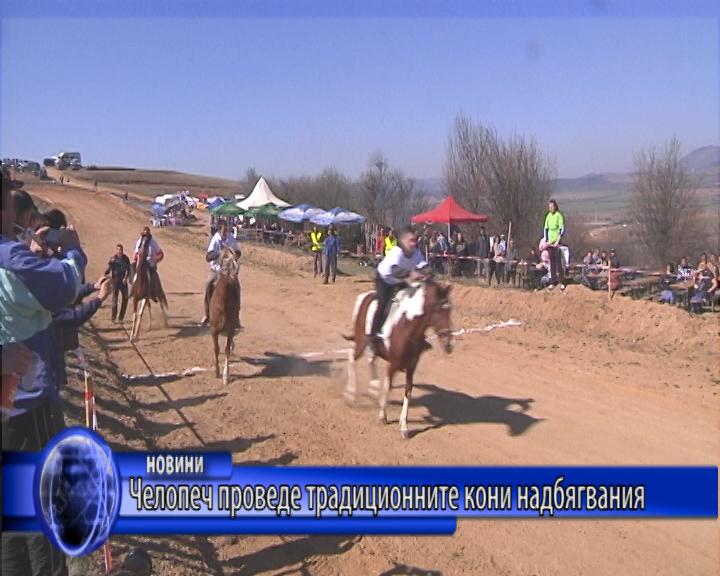 Челопеч проведе традиционните конни надбягвания