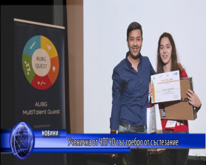 Ученичка от ЧПГЧО със сребро от състезание