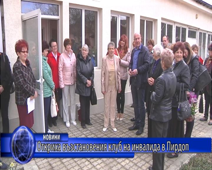 Откриха възстановения клуб на инвалида в Пирдоп