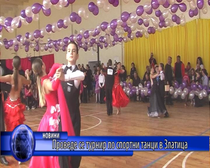 Проведе се турнир по спортни танци в Златица