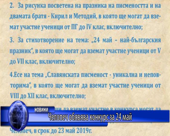 Челопеч обявява конкурс за 24 май