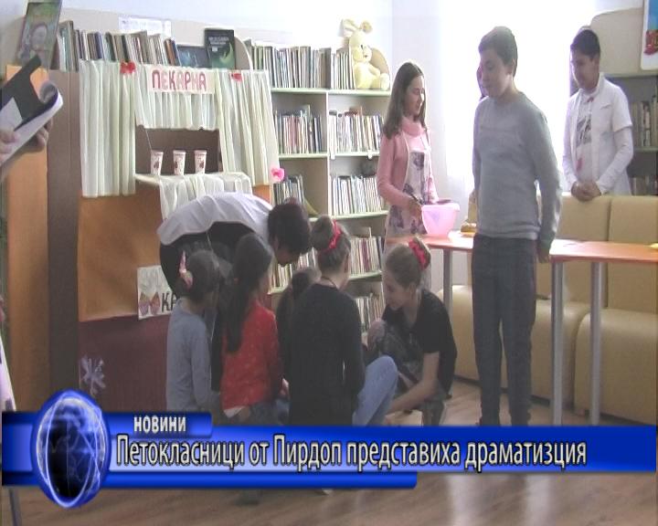 Петокласници от Пирдоп представиха драматизация