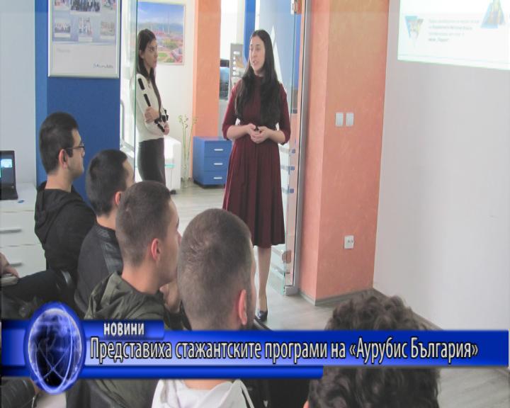 Представиха стажантските програми на «Аурубис България»