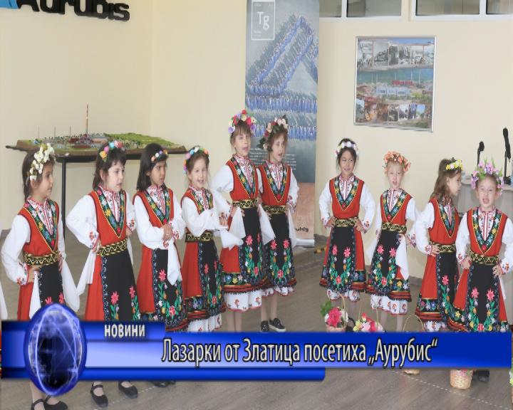 """Лазарки от Златица посетиха """"Аурубис"""""""