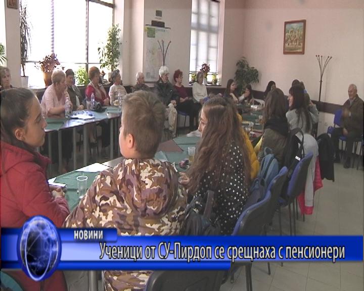 Ученици от СУ-Пирдоп се срещнаха с пенсионери