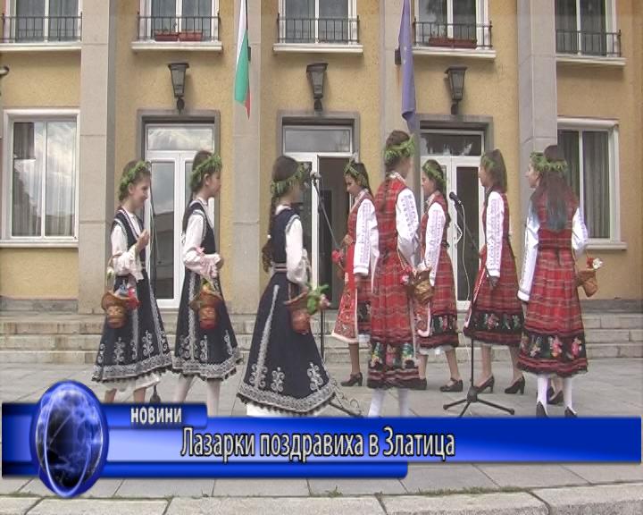 Лазарки поздравиха в Златица