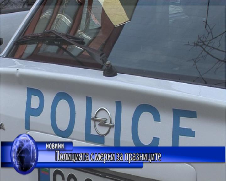Полицията с мерки за празниците