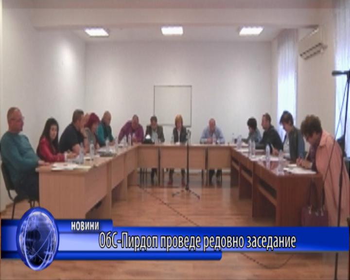 ОбС-Пирдоп проведе редовно заседание