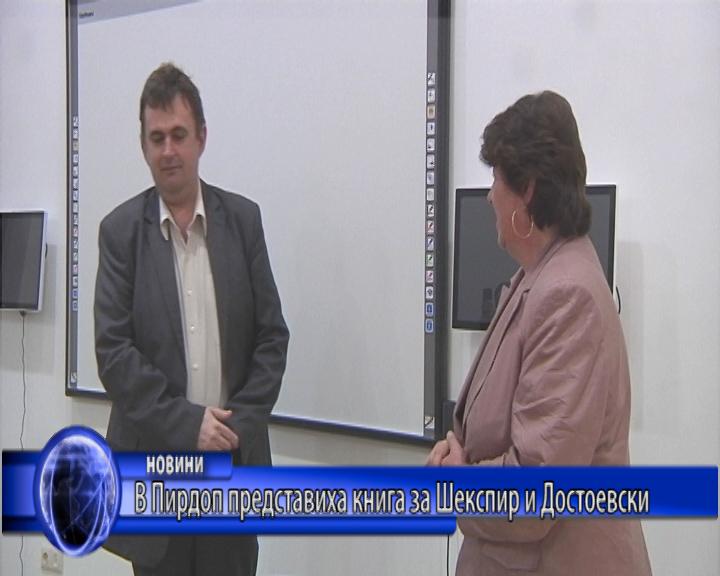 В Пирдоп представиха книга за Шекспир и Достоевски
