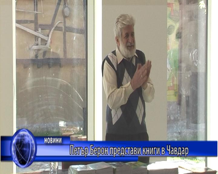 Петър Берон представи книги в Чавдар