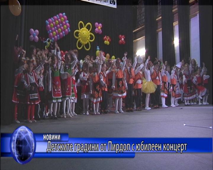 Детските градини от Пирдоп с юбилеен концерт