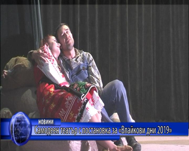 Самодеен театър с постановка за «Влайкови дни 2019»