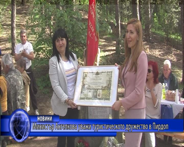 Министър Ангелкова уважи туристическото дружество в Пирдоп