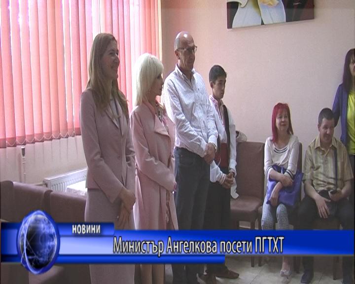 Министър Ангелкова посети ПГТХТ