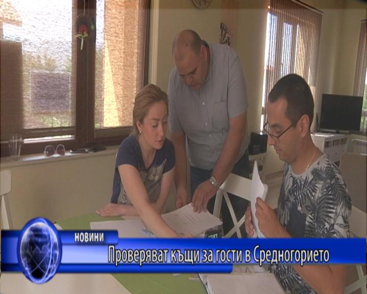 Проверяват къщи за гости в Средногорието