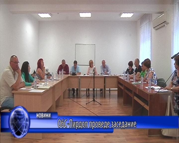 ОбС-Пирдоп проведе заседание