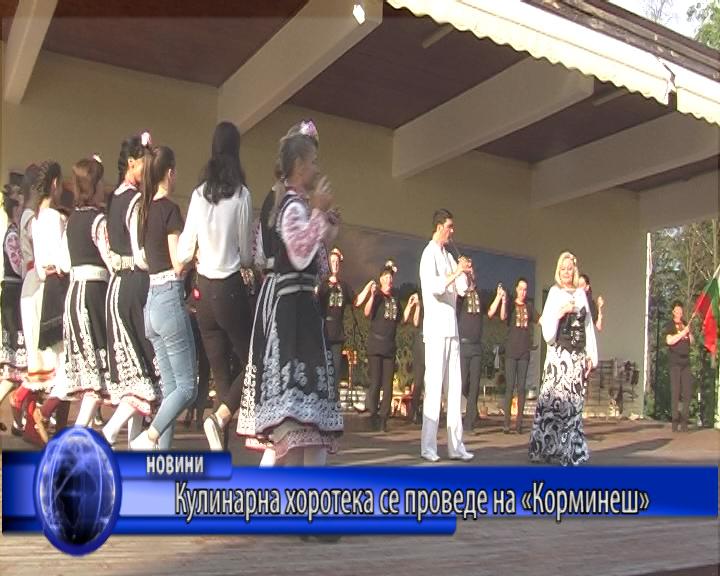Кулинарна хоротека се проведе на «Корминеш»
