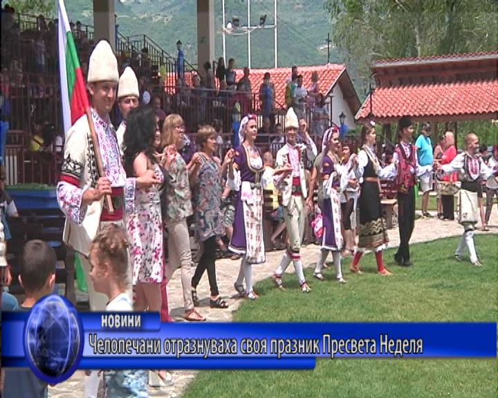 Челопечани отразнуваха своя празник Пресвета Неделя
