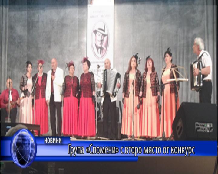 Група «Спомени» с второ място от конкурс