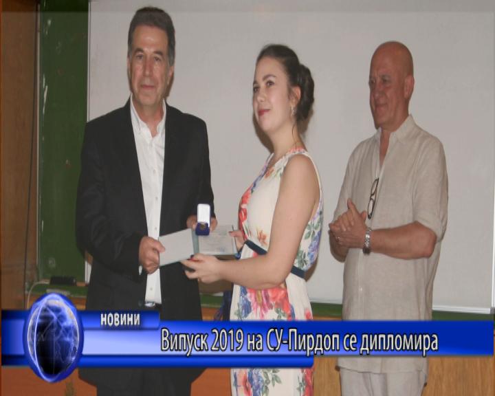Випуск 2019 на СУ-Пирдоп се дипломира