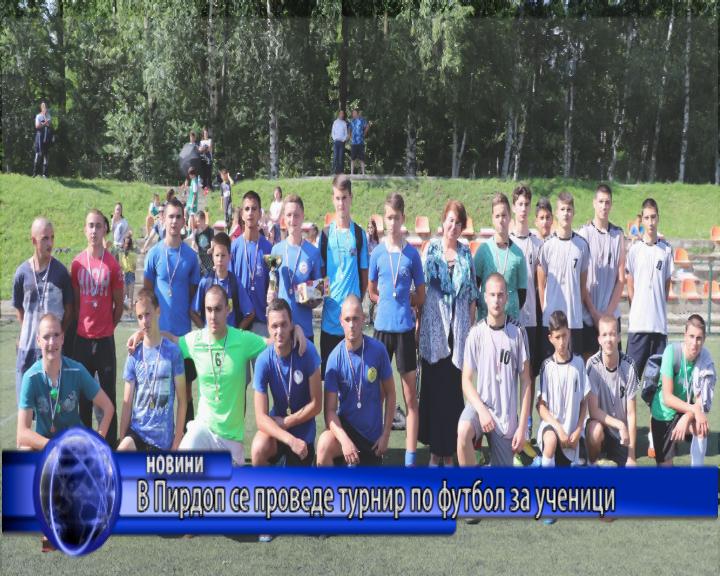 В Пирдоп се проведе турнир по футбол за ученици