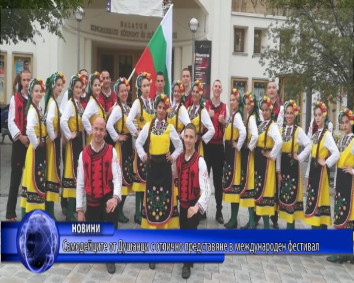 Самодейците от Душанци с отлично представяне в международен фестивал