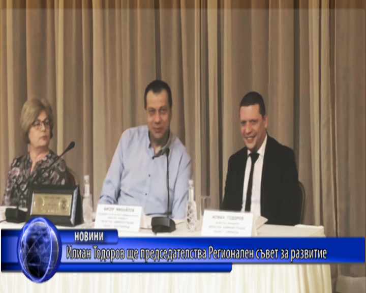 Илиан Тодоров ще председателства Регионален съвет за развитие