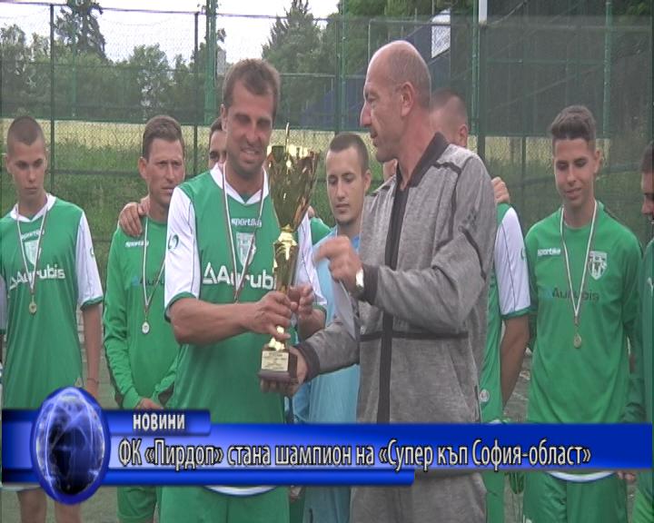 ФК «Пирдоп» стана шампион на «Супер къп София-област»