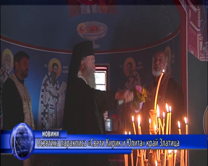 Осветиха параклиса «Свети Кирик и Юлита» край Златица