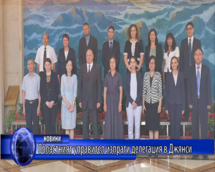 Областният управител изпрати делегация в Джянси