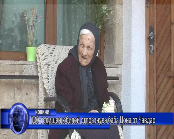 100-годишен юбилей отпразнува баба Цона от Чавдар