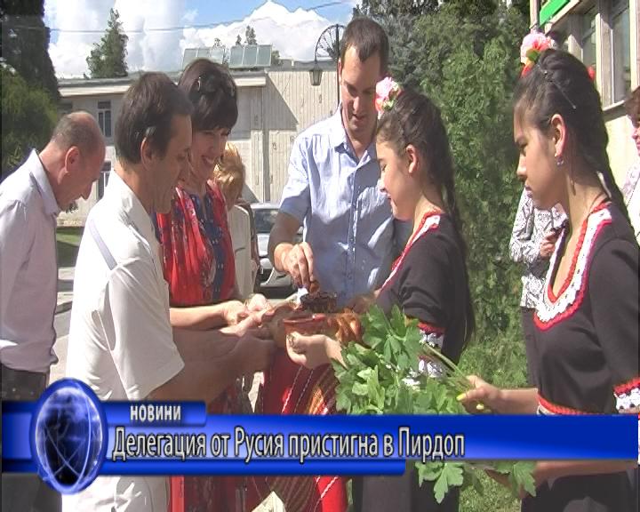 Делегация от Русия пристигна в Пирдоп