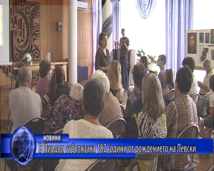 В Пирдоп отбелязаха 182 години от рождението на Левски