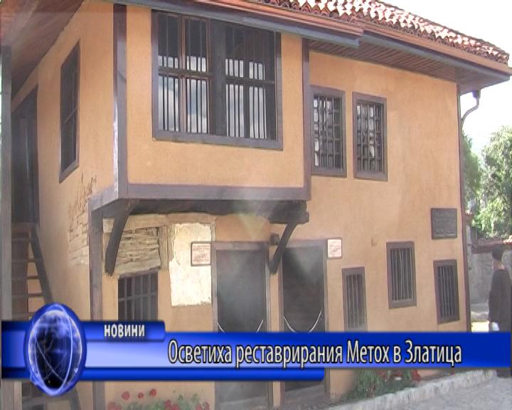 Осветиха реставрирания Метох в Златица