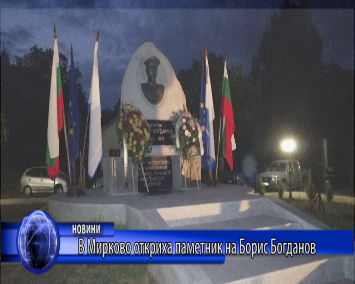В Мирково откриха паметник на Борис Богданов