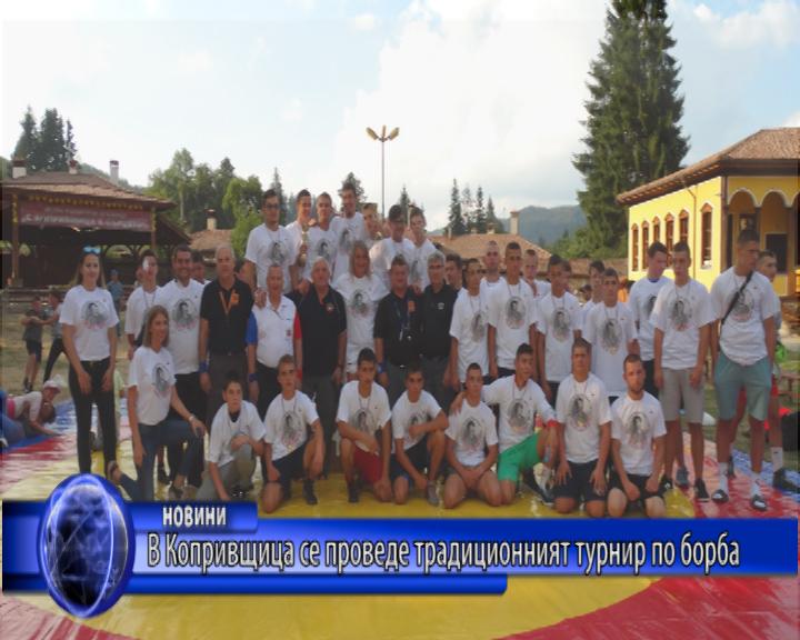 В Копривщица се проведе традиционният турнир по борба