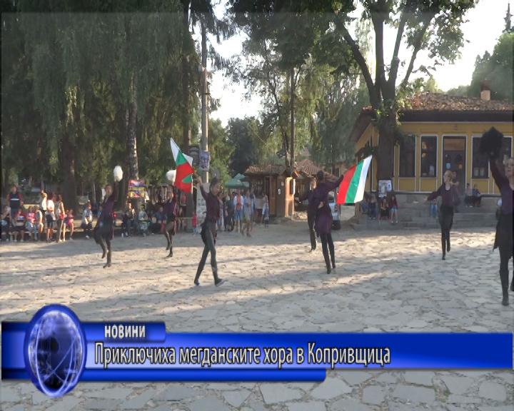 Приключиха мегданските хора в Копривщица