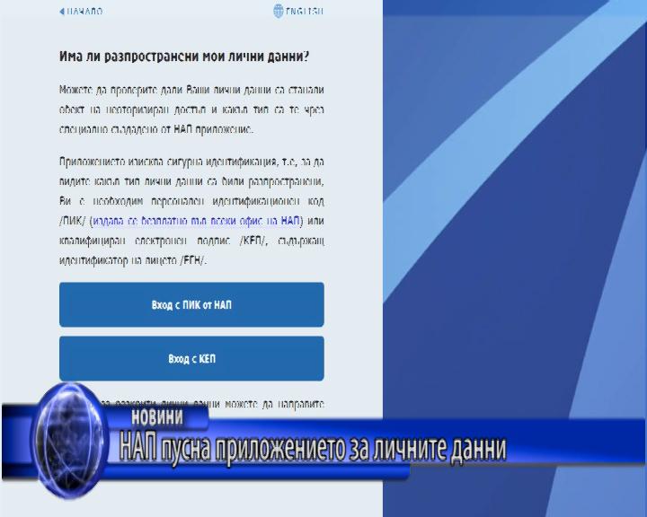 НАП пусна приложението за личните данни