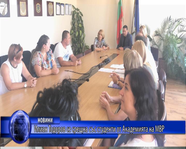 Илиан Тодоров се срещна със студенти от Академията на МВР