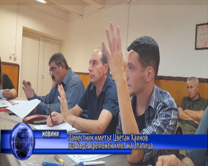 Заместник кметът Цветан Хаинов ще бъде временен кмет на Златица