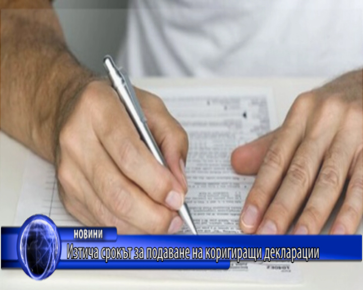 Изтича срокът за подаване на коригиращи декларации