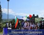 В Чавдар се проведе 10-ти фестивал на самодейците