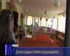 Детската градина в Челопеч посрещна родители